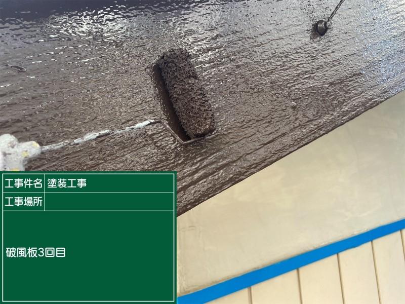 破風板塗装3回目20048