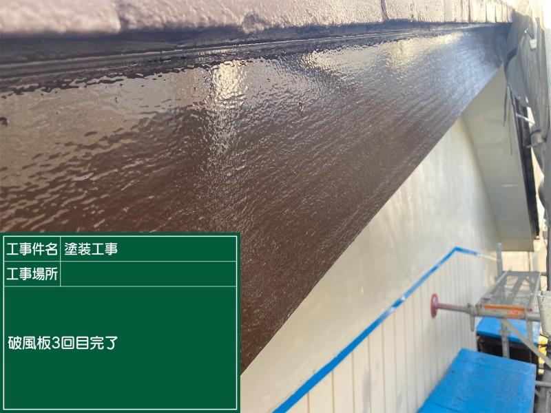破風板塗装3回目完了20048