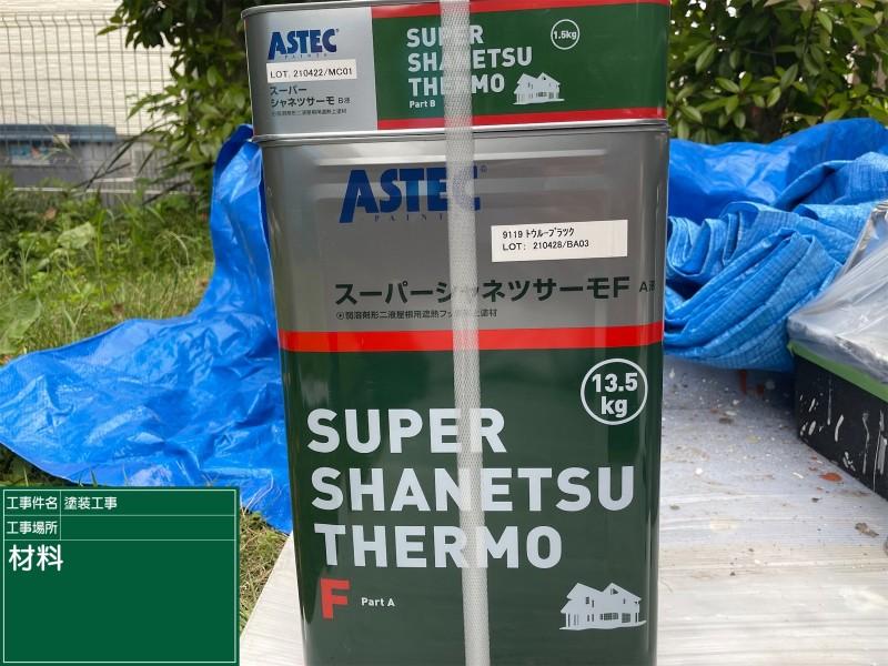 スーパーシャネツサーモ20050