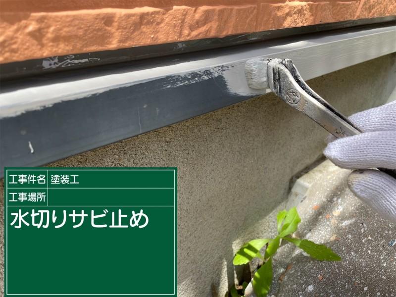 水切り錆止め20050