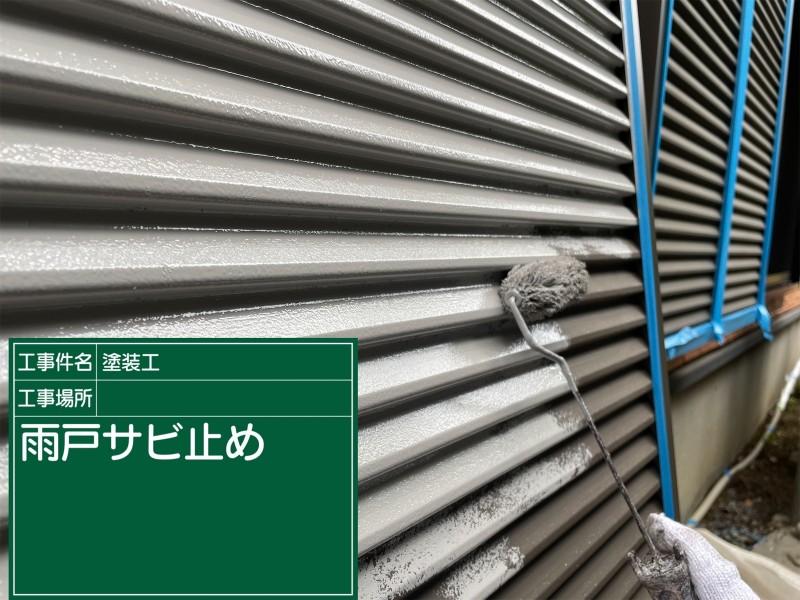 雨戸錆止め20050
