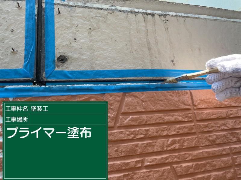 雨漏り工事プライマー20050