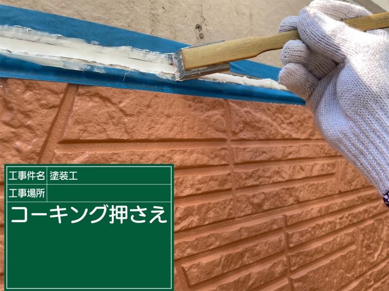 雨漏り工事コーキングおさえ20050