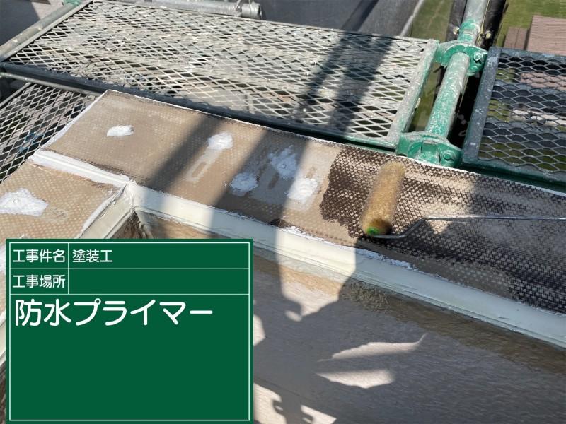 防水プライマー雨漏り工事20050