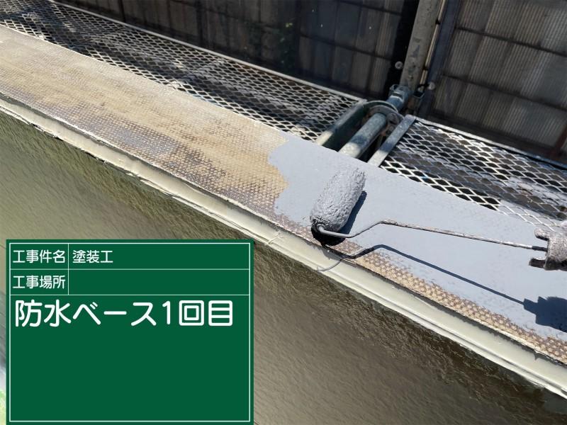 防水ベース①雨漏り工事20050