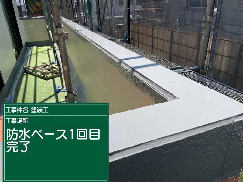 防水ベース①完了雨漏り工事20050