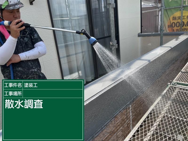 ベランダ雨漏り工事後散水調査20050