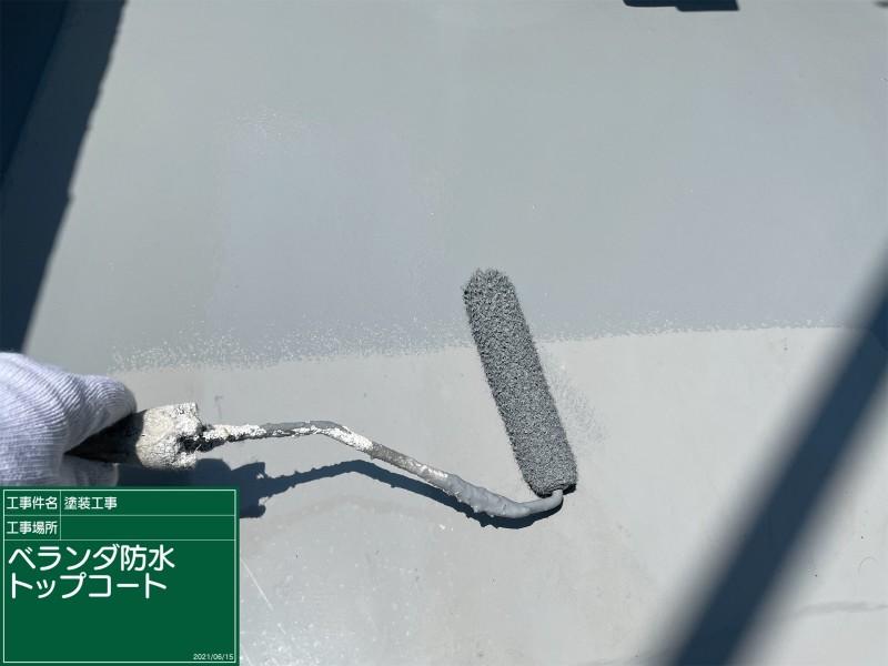 ベランダ防水塗装トップコート20050