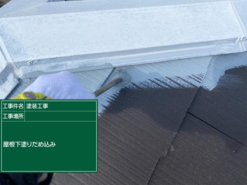 土浦市屋根下塗りダメ込み20052