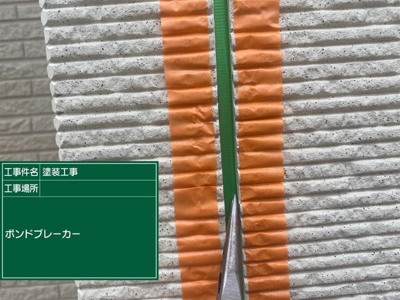 土浦市シーリングボンドブレーカー20052