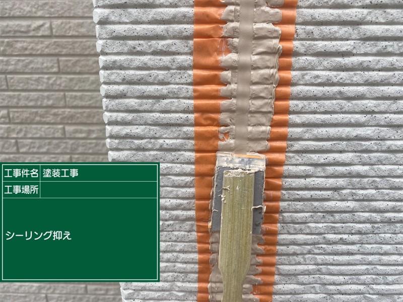 土浦市シーリング20052