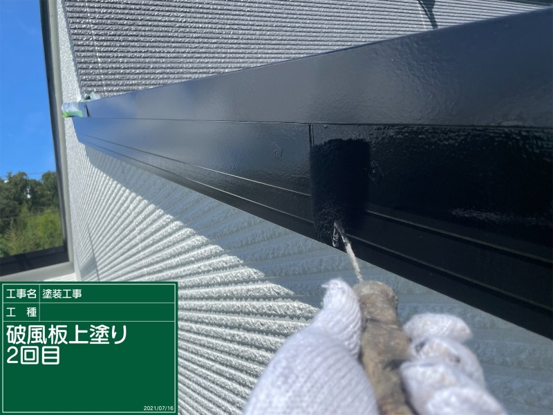 土浦市破風板塗装②20051