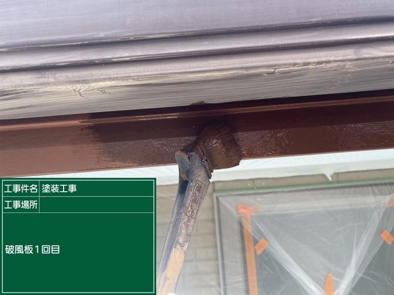 破風板塗装①土浦市20052