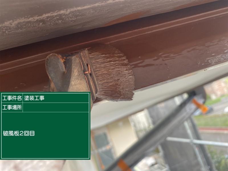 土浦市破風板塗装②20052