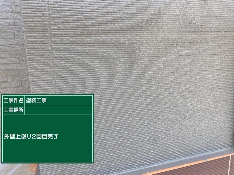 土浦市外壁上塗り②完了20052