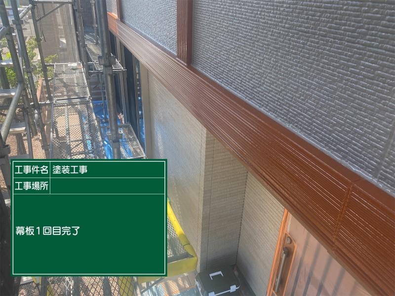 土浦市幕板塗り替え①完了20052