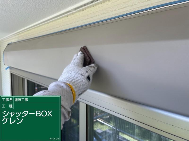 土浦市塗装現場!金属部材にはサビ止め塗装を行って、防サビ対策!