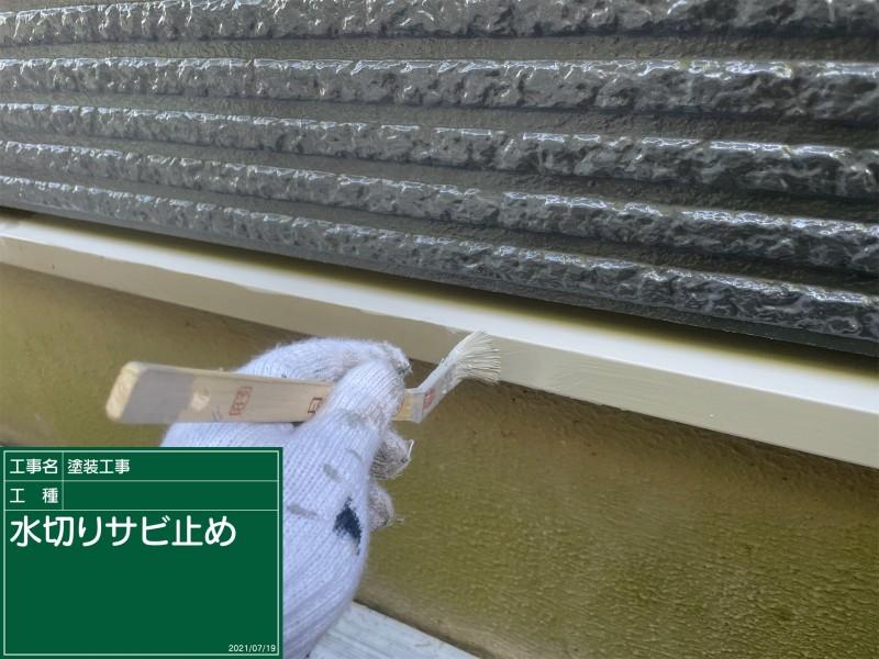 土浦市水切サビ止め20051