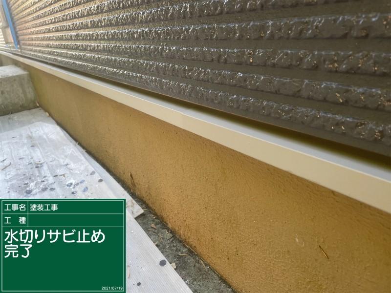 土浦市水切サビ止め完了20051