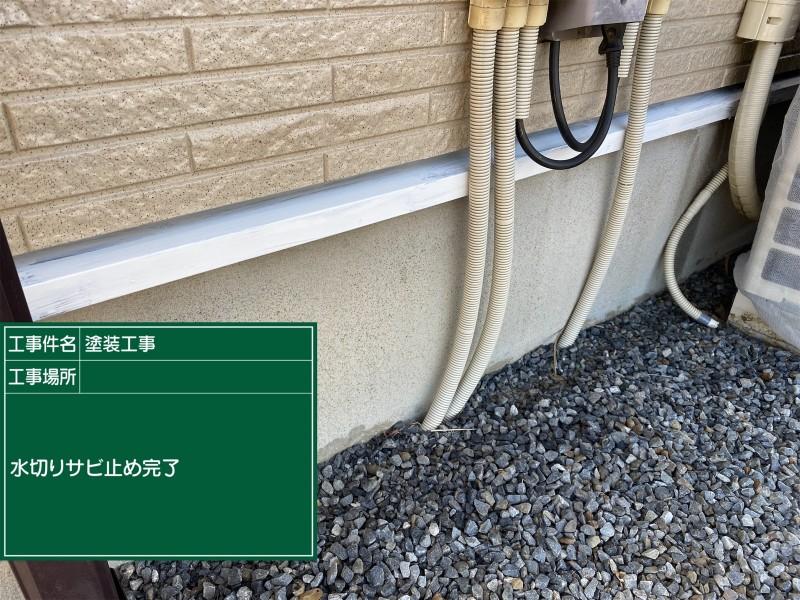 土浦市水切サビ止め完了20052