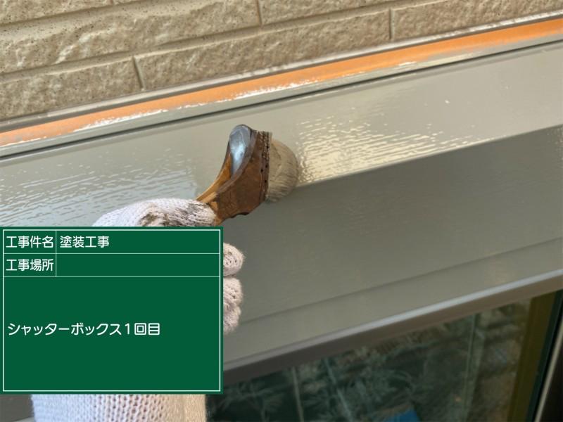 シャッターボックス上塗り①20052