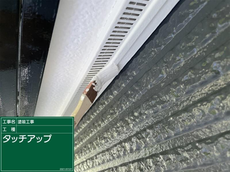 土浦市でツートンカラーに外壁塗装した現場!最後にタッチアップで仕上げます!