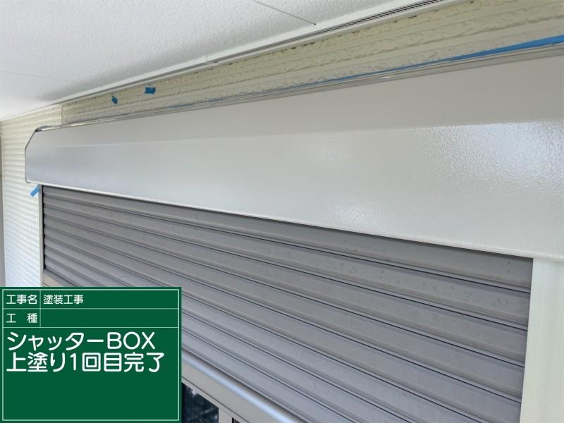 土浦市シャッターボックス塗装①完了20051
