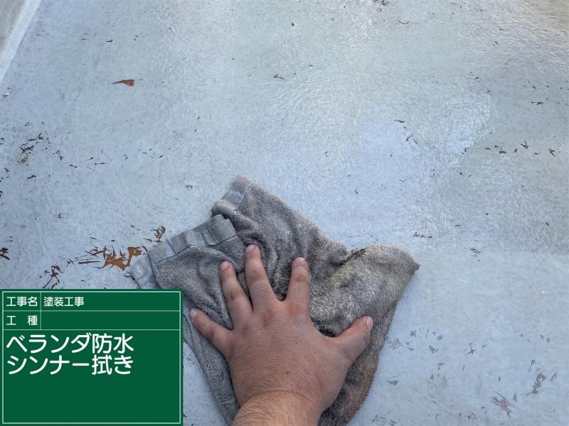 土浦市ベランダアセトン拭き上げ20051