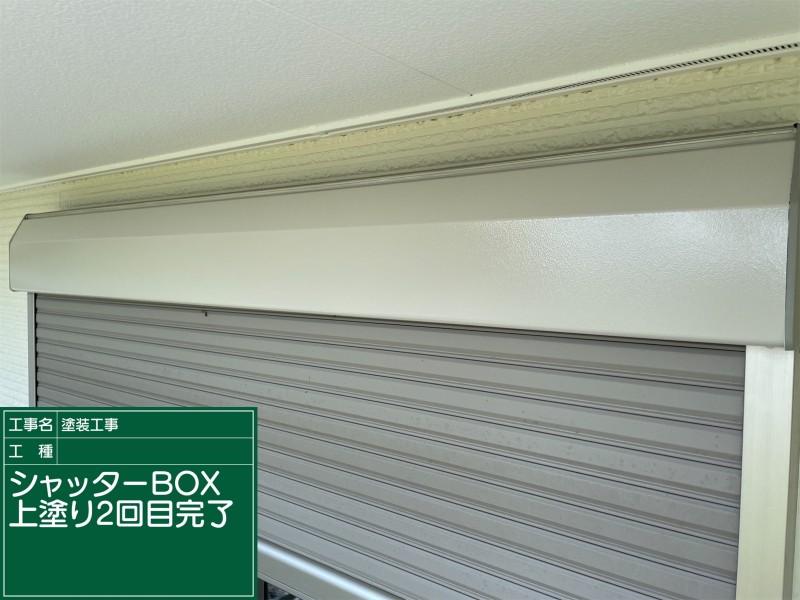 土浦市シャッターボックス塗装②完了20051
