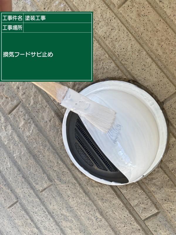 土浦市フードカバーサビ止め20052