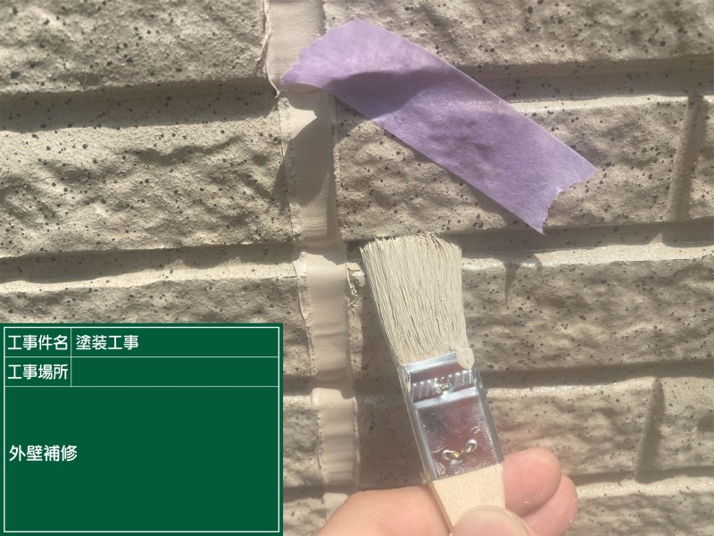 土浦市タッチアップ①20052
