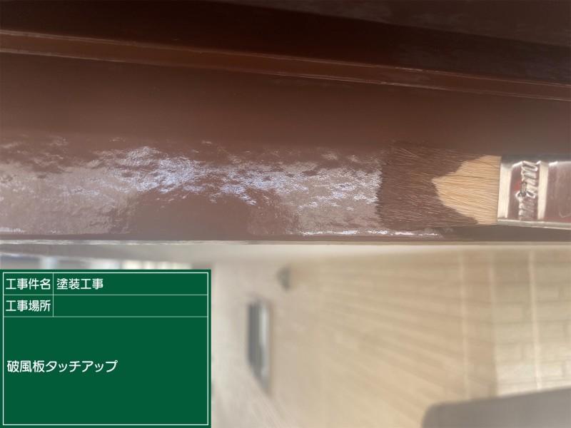 土浦市タッチアップ④20052