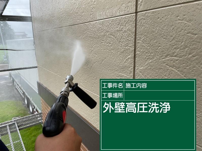 土浦市外壁洗浄①20054