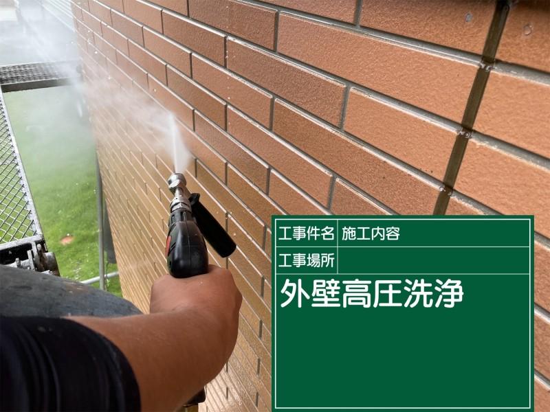 土浦市外壁洗浄②20054