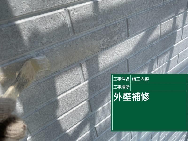外壁補修20054
