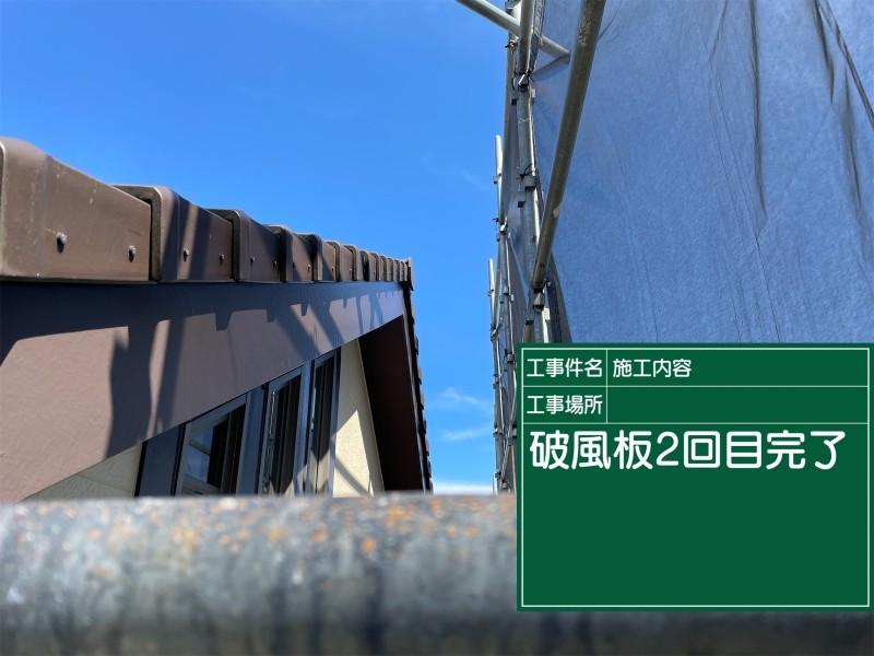 土浦市破風板②完了20054