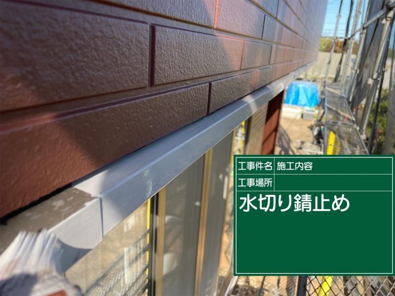 土浦市水切りサビ止め20054