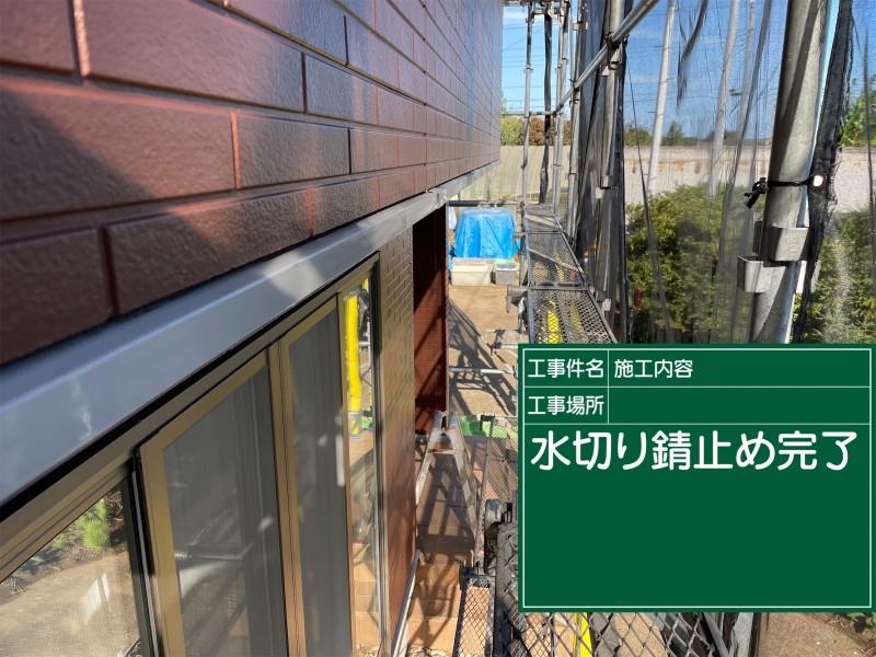 土浦市水切りサビ止め完了20054