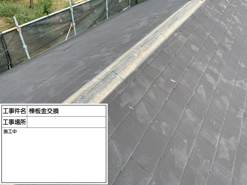 土浦市棟板金撤去①20055
