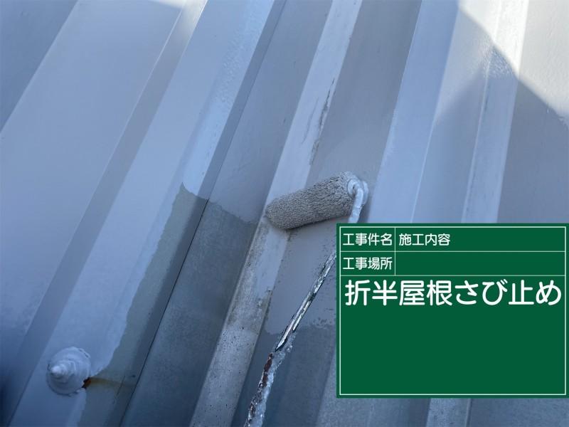 土浦市倉庫屋根サビ止め20054