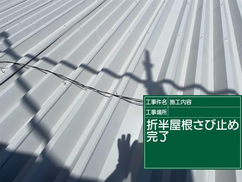 倉庫屋根サビ止め完了20054