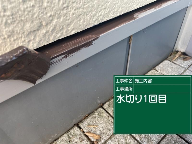 土浦市水切り①20054