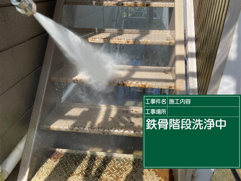土浦市鉄骨階段高圧洗浄20055