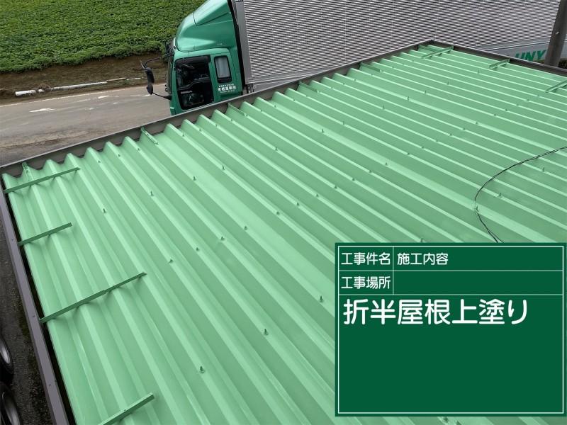 土浦市倉庫屋根上塗り完了20054
