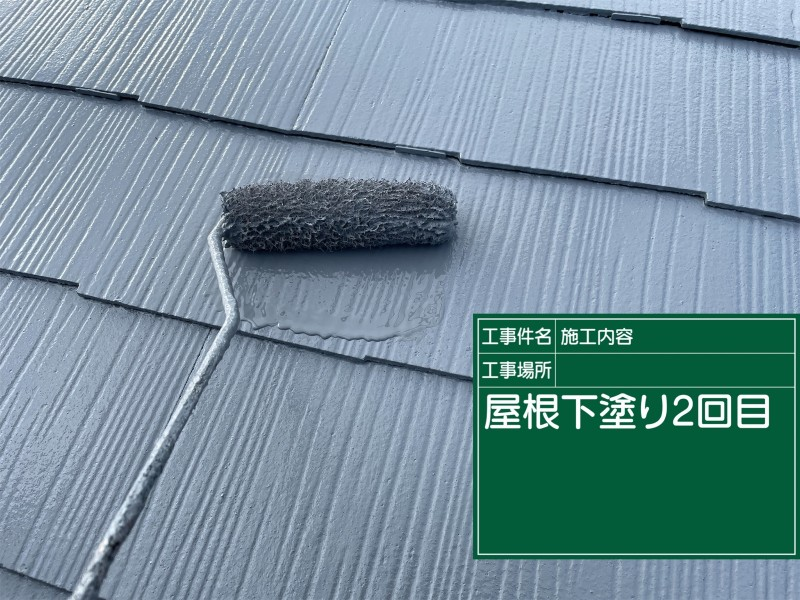 土浦市屋根下塗り②20055