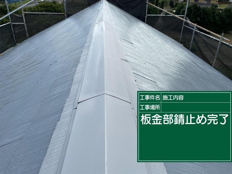 土浦市屋根サビ止め完了20055