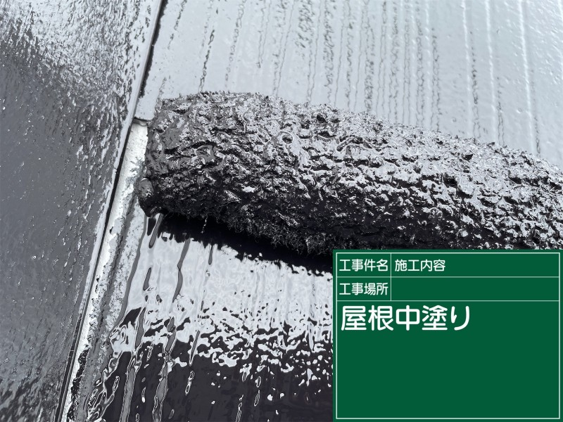 土浦市でコロニアル屋根を遮熱塗料で塗り替えて暑さに負けないようにします!