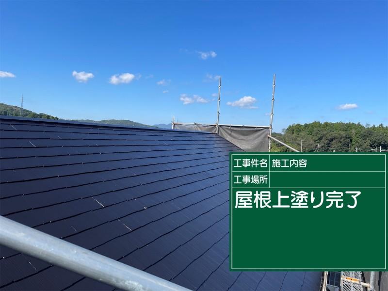 土浦市屋根上塗り完了20055