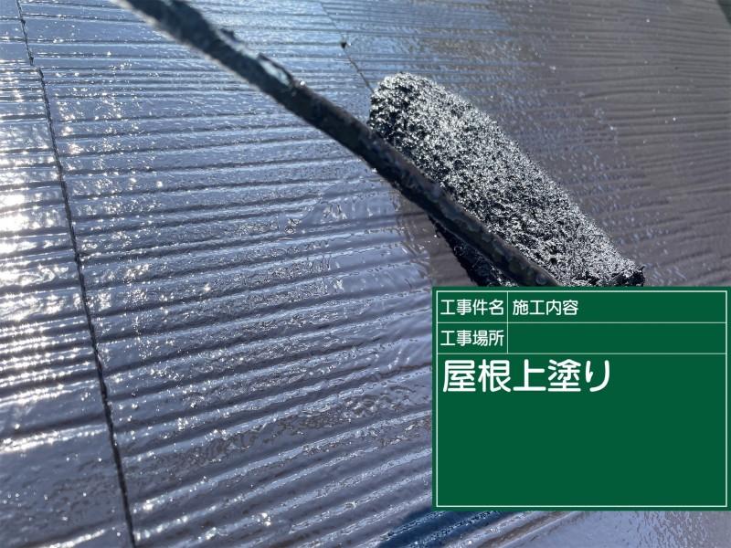 土浦市屋根上塗り20055