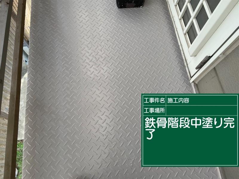 土浦市外階段中塗り完了20055